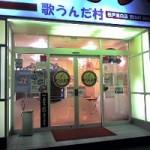 カラオケ歌うんだ村 松戸東口店